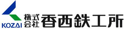 公式)株式会社 香西鉄工所
